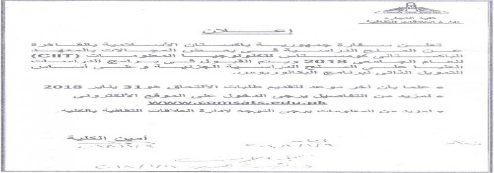 منح دراسية من سفارة جمهورية باكستان