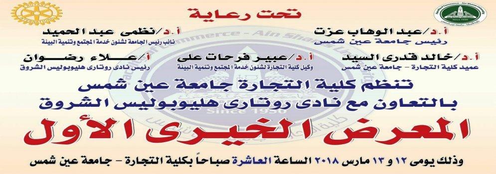 المعرض الخيري الاول لكلية التجارة جامعة عين شمس