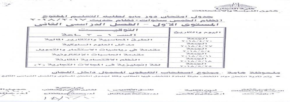 جدول امتحان دور مايو لطلبة التعليم المفتوح