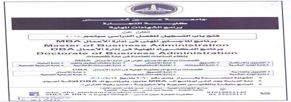 فتح باب التسجيل ببرنامجي الشهادات المهنيةMBA-DBA