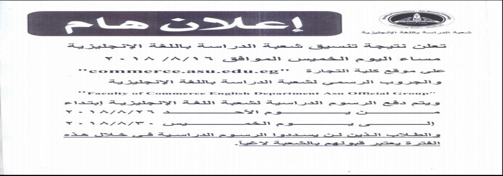 إعلان هام للطلبة المتقدمين لشعبة الانجليزي