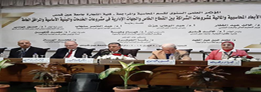 افتتاح مؤتمر الشراكة بين القطاع الخاص والجهات الحكومية بـتجارة عين شمس