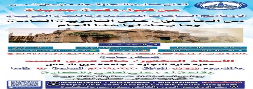 قبول دفعة جديد لبرنامج الساعات المعتمدة عربي